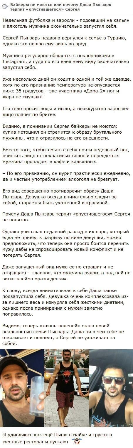 Сергей Пынзарь спивается на глазах у Дарьи Пынзарь