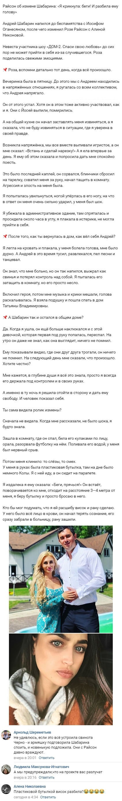 Розалия Райсон в деталях рассказала как разбила голову Андрею Шабарину