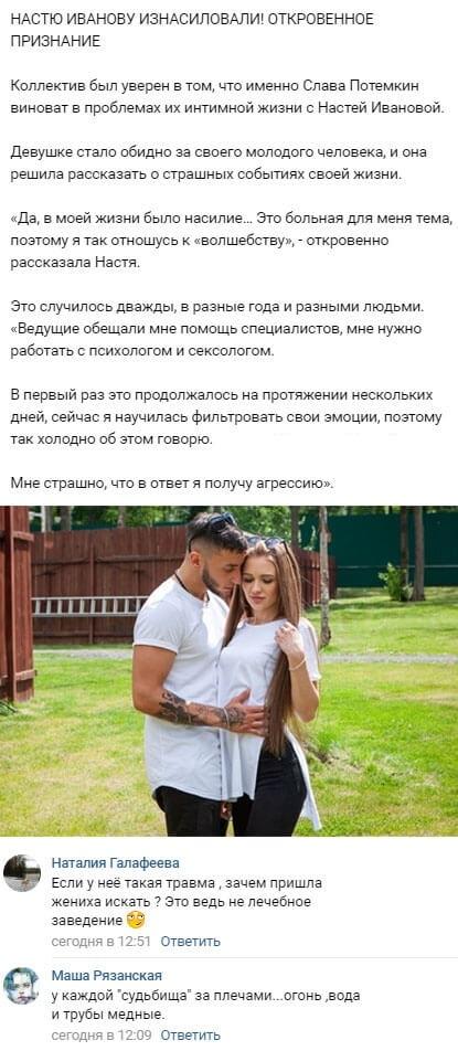 Анастасия Иванова рассказала о страшной трагедии