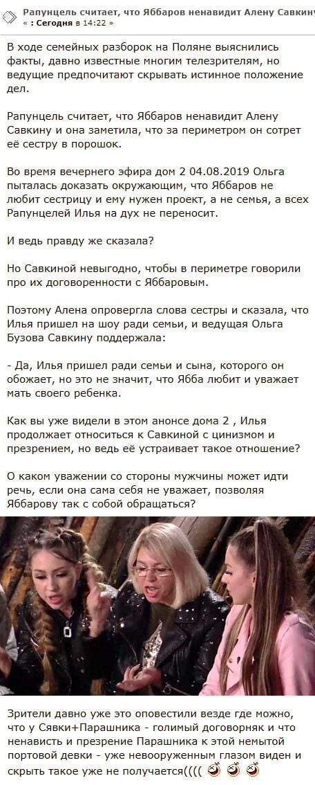 Ольга Рапунцель вскрыла проблемы в отношениях Яббарова и Савкиной