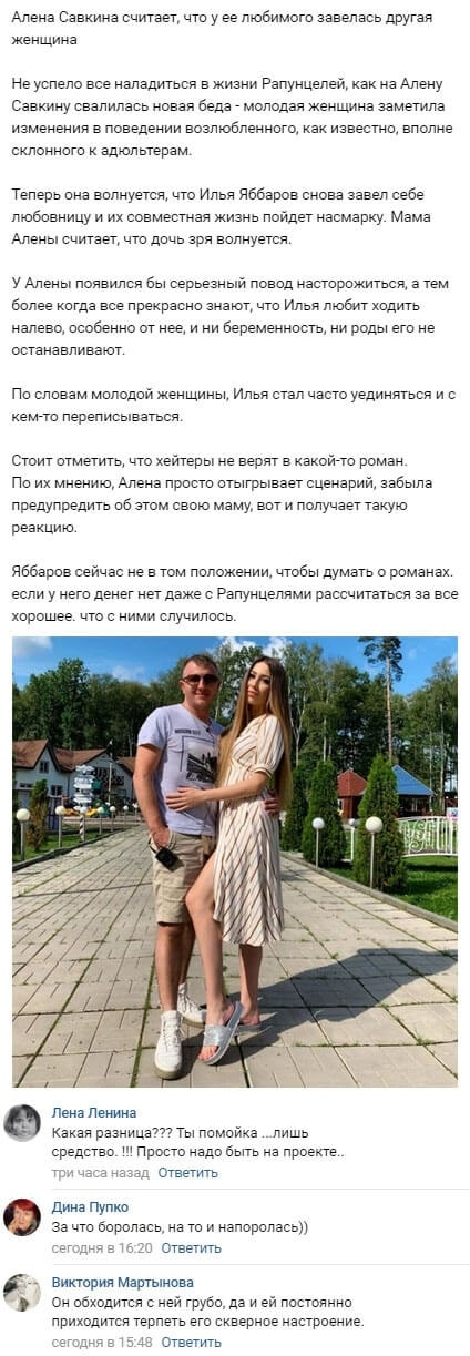 Алена Савкина подозревает о наличии любовницы у Ильи Яббарова