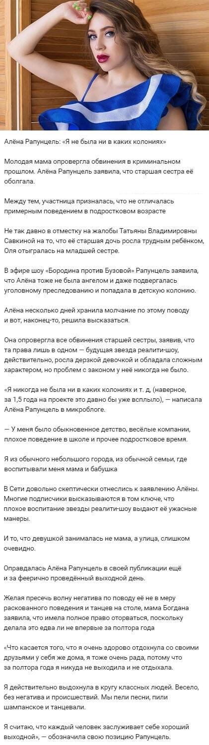 Алена Савкина отрицает подтвержденные слухи о женской колонии