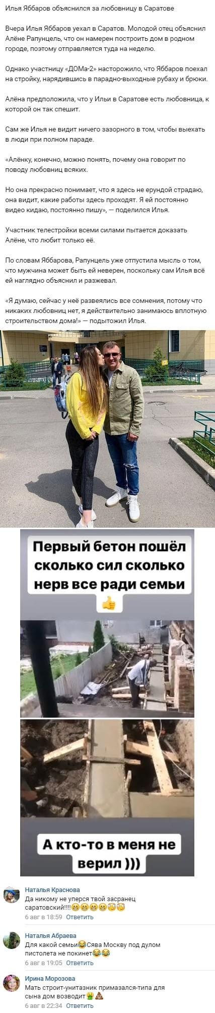 Илье Яббарову пришлось оправдываться за саратовскую любовницу