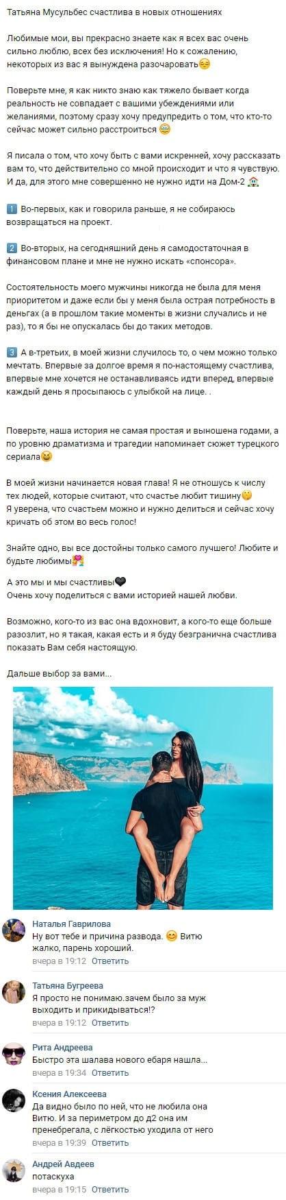 Татьяна Мусульбес поделилась фото с новым мужчиной