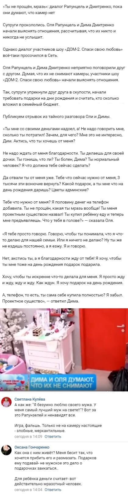 Дмитренко и Рапунцель показали истинное отношение друг к другу