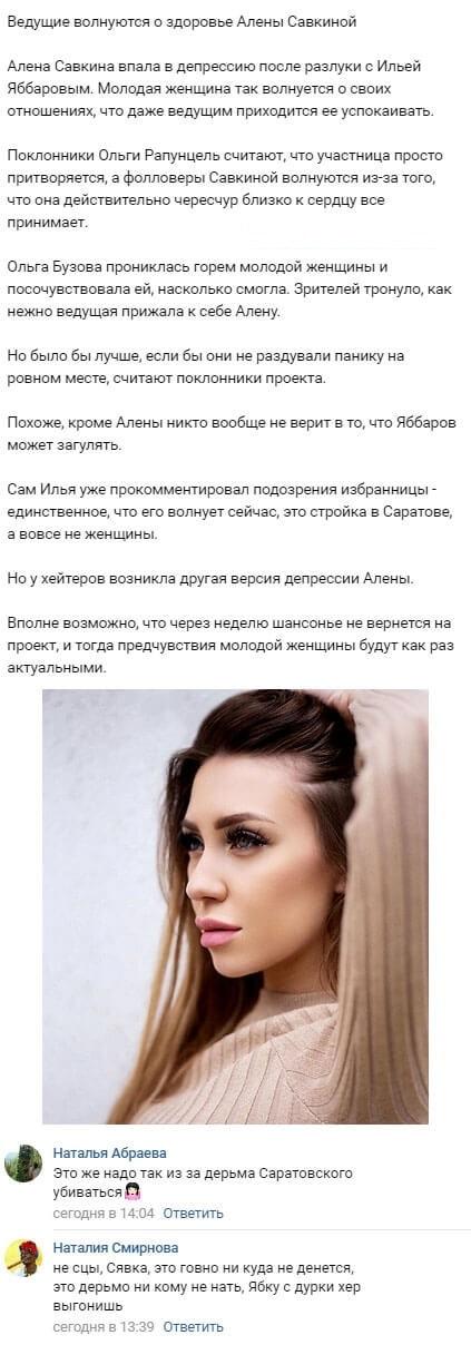 Здоровье Алены Савкиной вновь стало главной темой