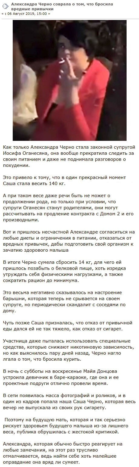 Александру Черно подловили на очередном вранье