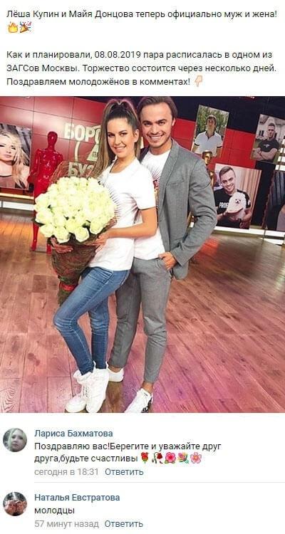 Майя Донцова и Алексей Купин официально узаконили свои отношения