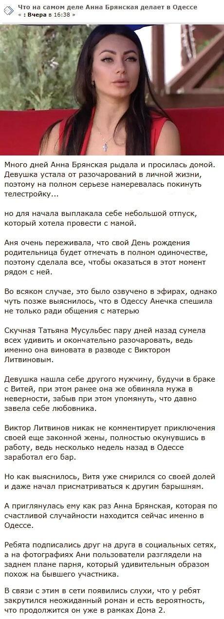 Виктор Литвинов закрутил роман с Анной Брянской