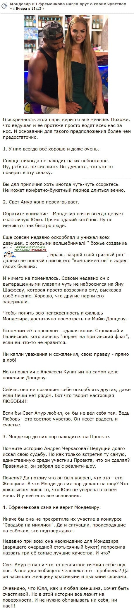Юлия Ефременкова и Мондезир Свет-Амур нагло врут