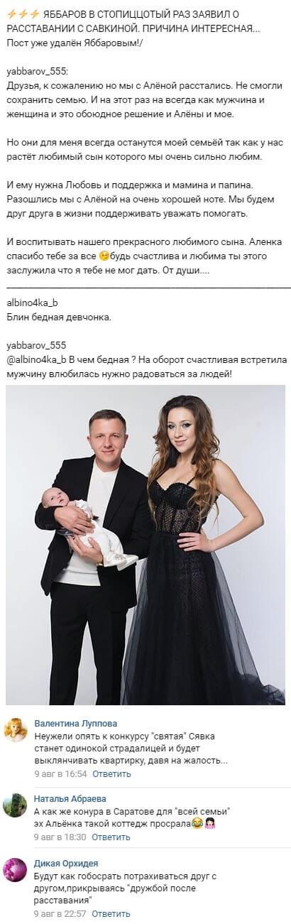 Илья Яббаров объявил об окончательном расставании с Аленой Савкиной