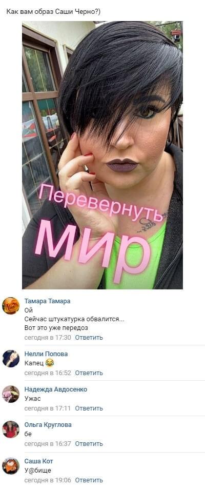 Александра Черно напугала своим новым вызывающим образом