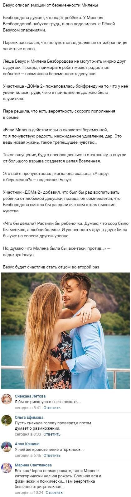 Милену Безбородову экстренно госпитализировали в отделение гинекологии