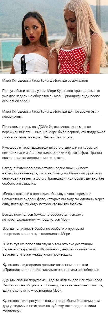 Мэри Кулешова подтвердила ссору с Елизаветой Триандафилиди