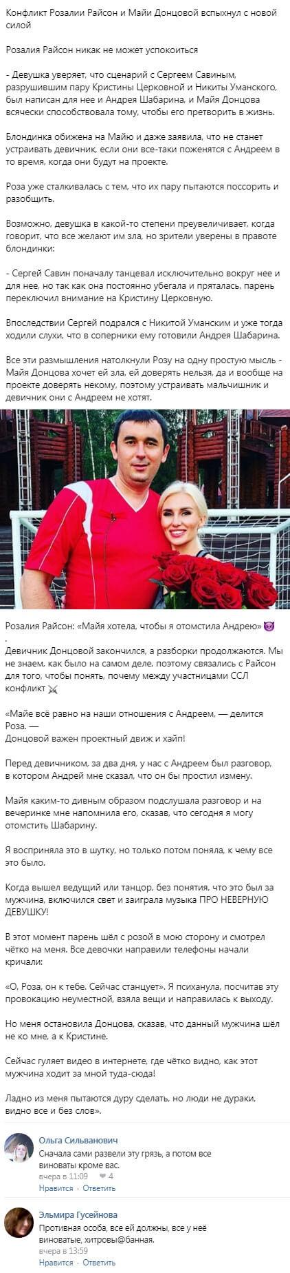 Розалия Райсон разоблачила подставу Майи Донцовой
