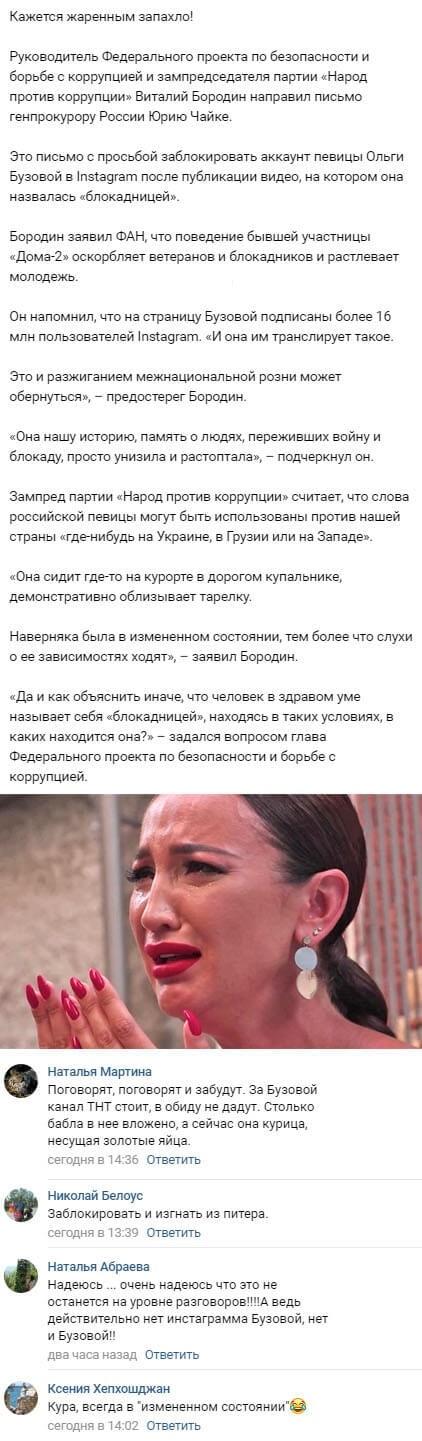 Скандал с Ольгой Бузовой вышел на государственный уровень