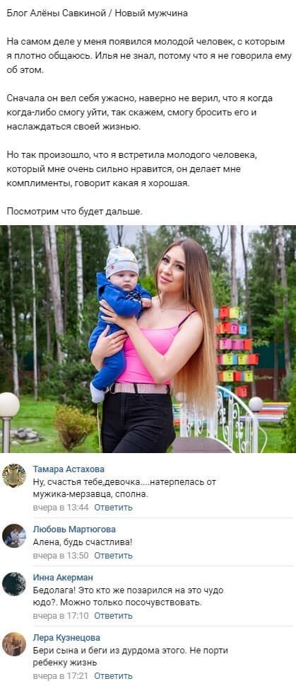 Алена Савкина раскрыла подробности своих новых отношений