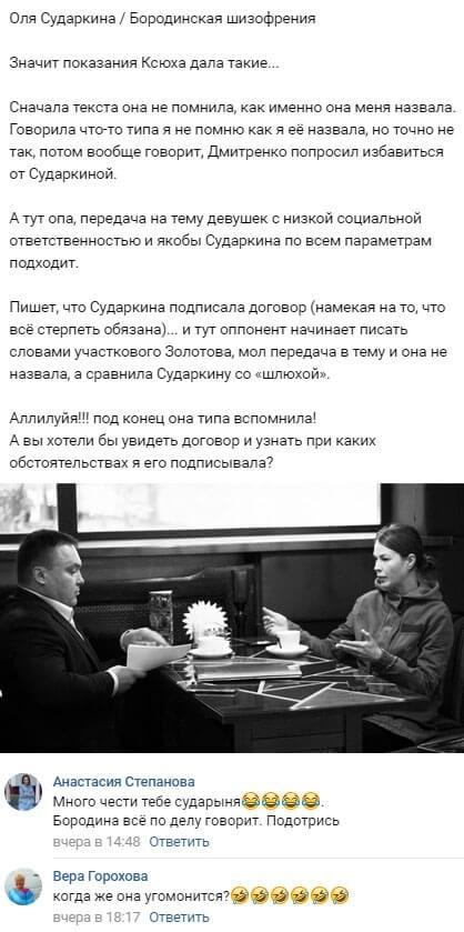 Ольга Сударкина рассказала о показаниях Ксении Бородиной