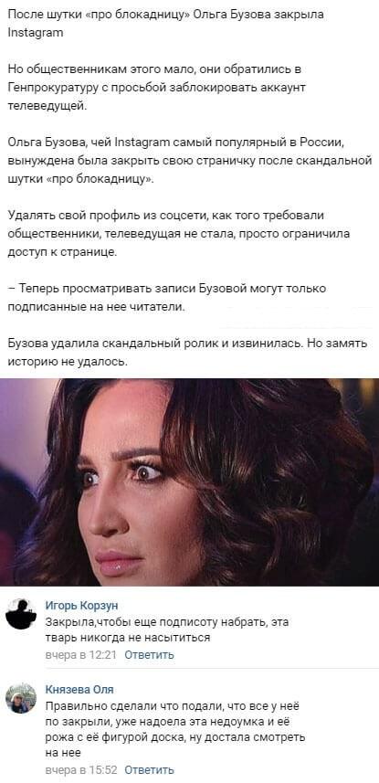 Ольга Бузова пошла на крайние меры