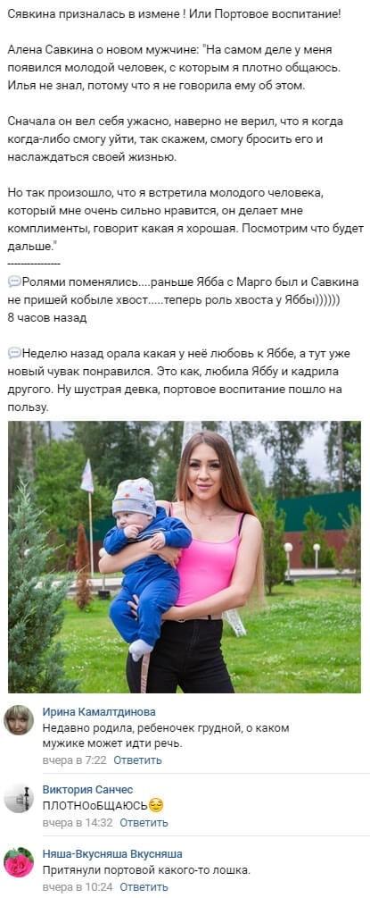 Измена Алены Савкиной стала главной темой обсуждений
