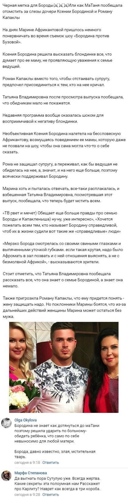 Татьяна Африкантова пообещала отомстить Ксении Бородиной