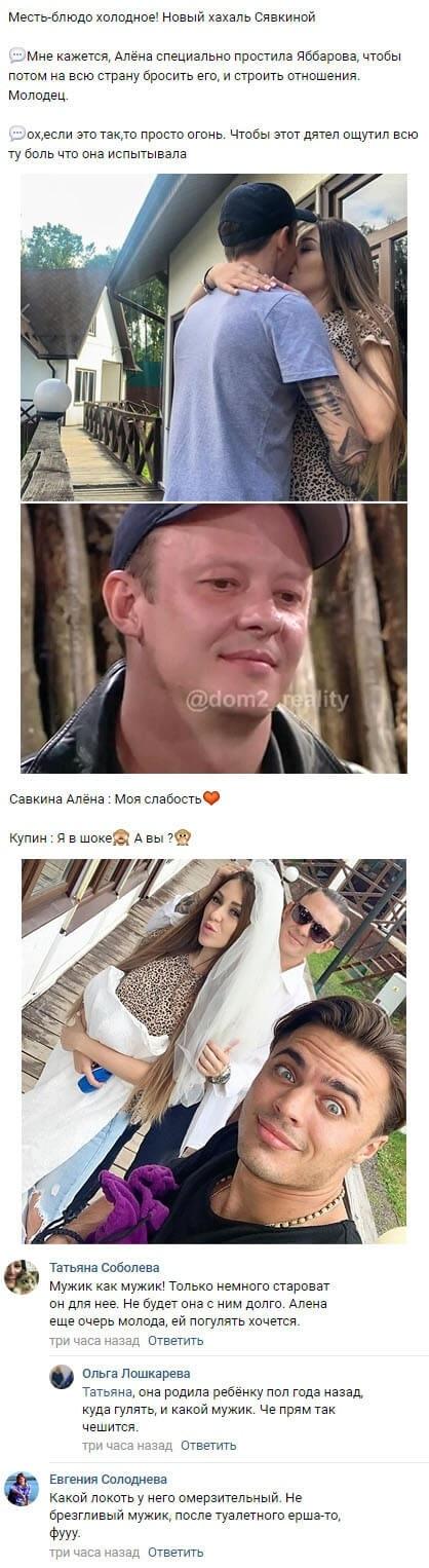 Алены Савкиной страстно целуется с новым хахалем