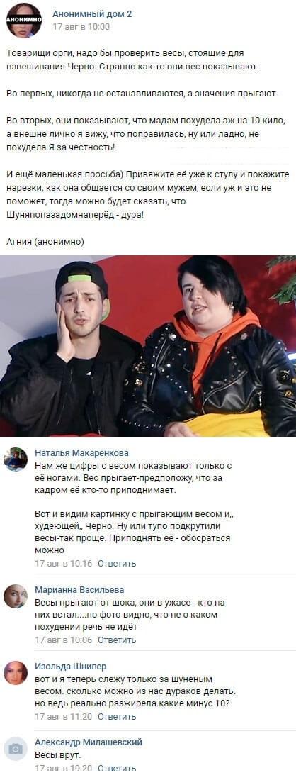 Организаторы покрывают наглое вранье Александры Черно