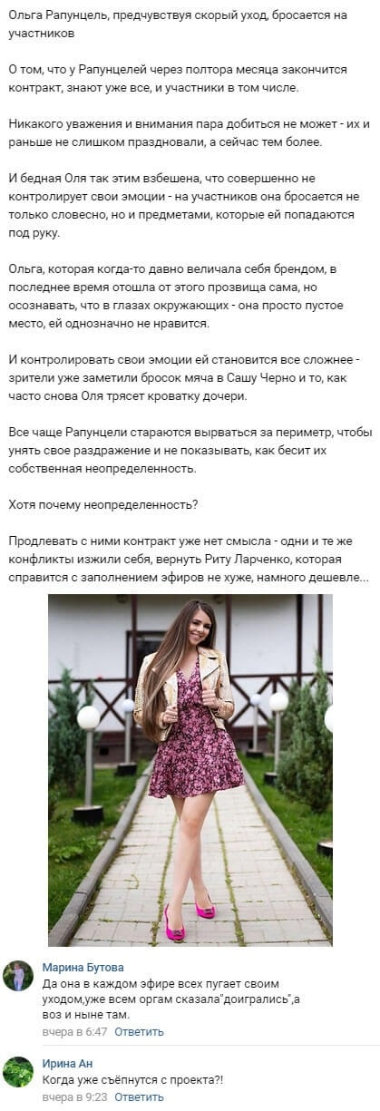Причина всех скандалов Ольги Рапунцель с коллективом