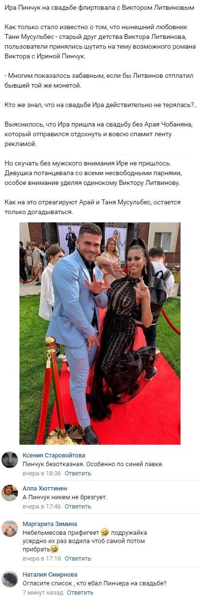 Ирина Пинчук пытается прибрать к рукам брошенного Виктора Литвинова