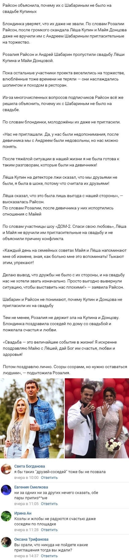 Розалия Райсон не пришла на свадьбу Майи Донцовой