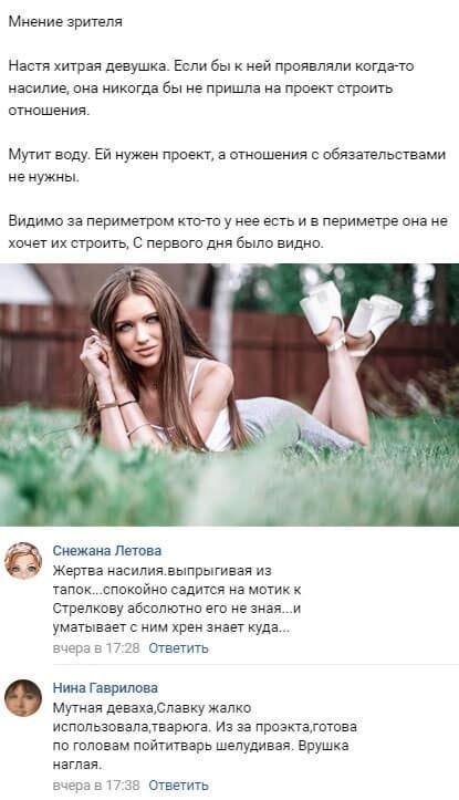 Новые слухи вокруг истории с Анастасией Ивановой