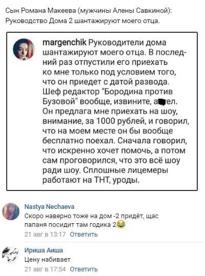 Сын Романа Макеева с потрохами сдал редакторов шоу