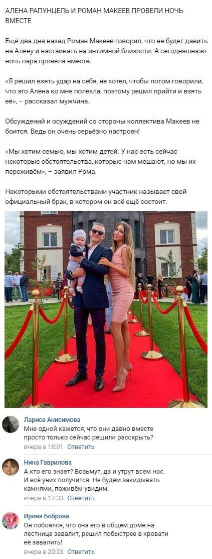 Роман Макеев разоткровенничался о первом волшебстве с Аленой Савкиной