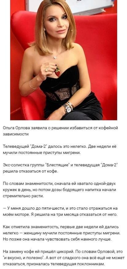 Ольга Орлова две недели избавлялась от давней зависимости