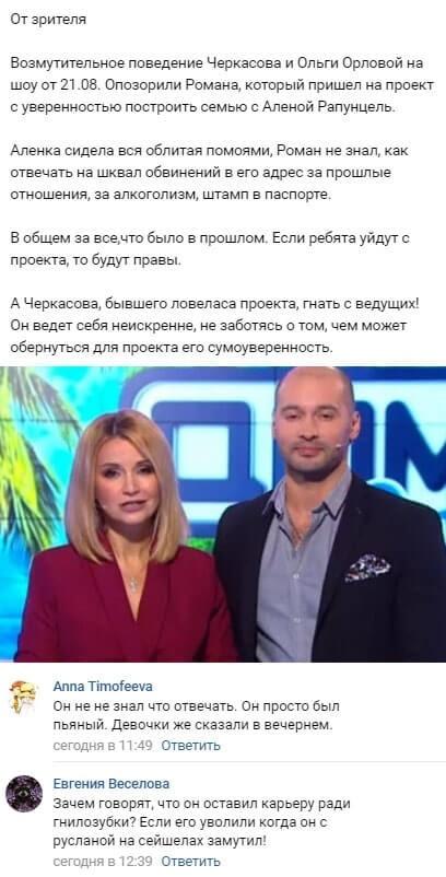 Андрей Черкасов растоптал надежды Романа Макеева