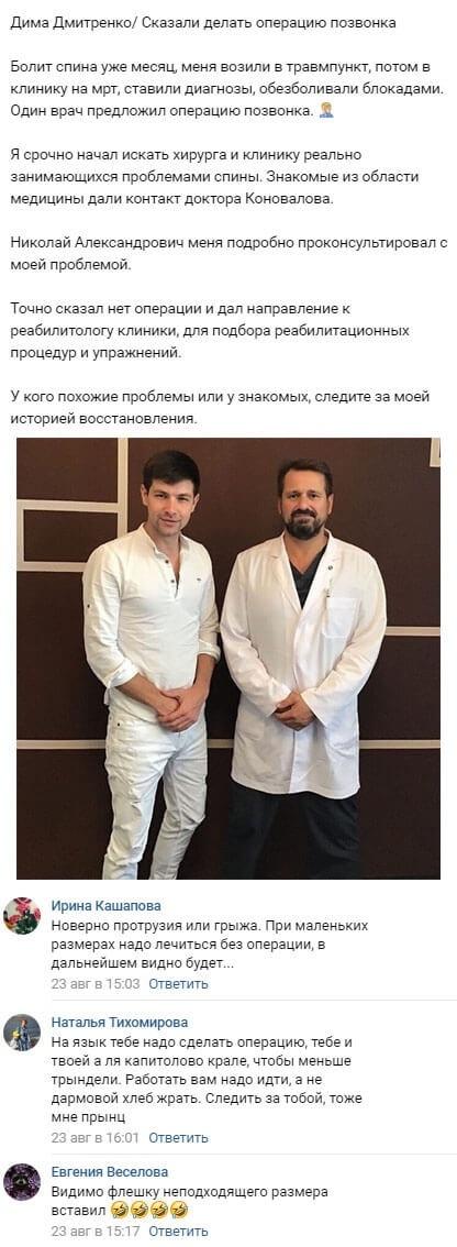 Дмитрий Дмитренко рассказал о будущей операции