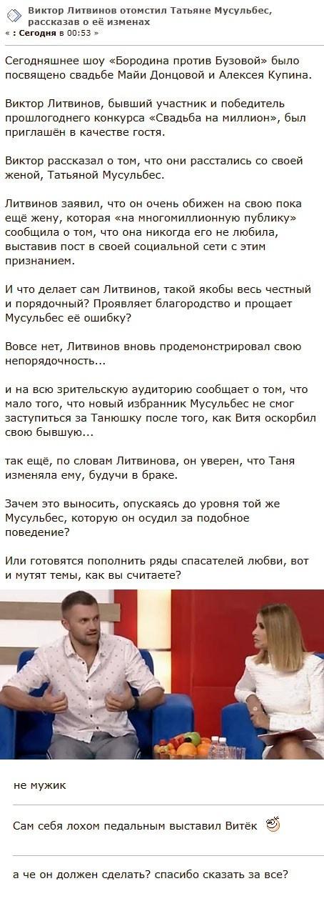 Виктор Литвинов рассказал о изменах Татьяны Мусульбес