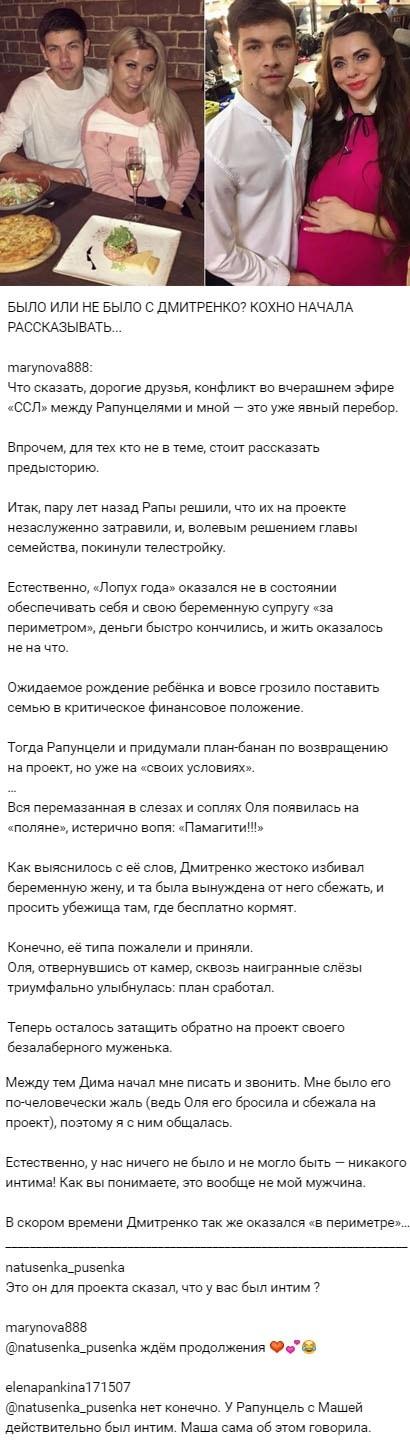 Мария Кохно поставила точку в вопросе интима с Дмитрием Дмитренко