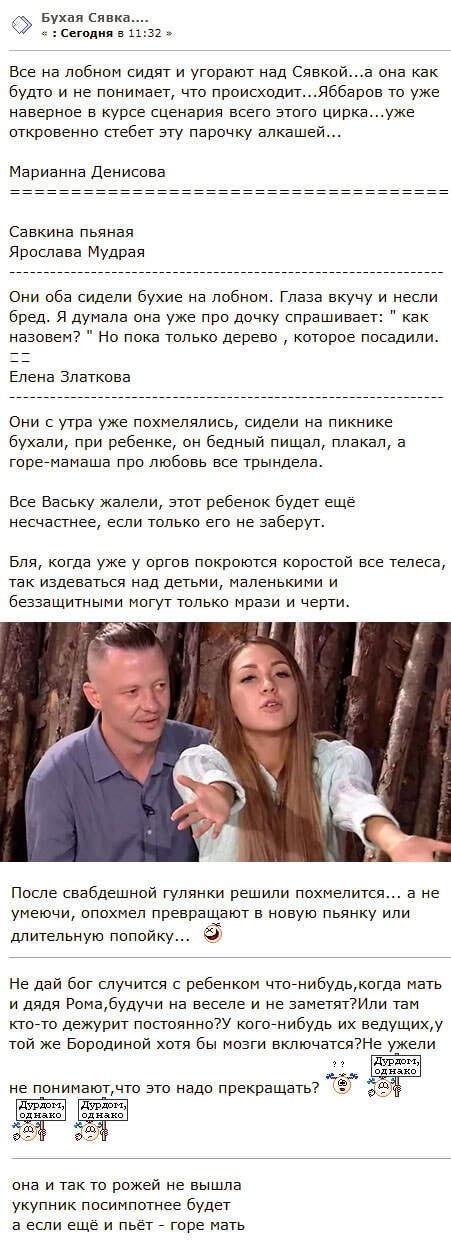 Алёна Савкина и Роман Макеев ушли в серьезный запой