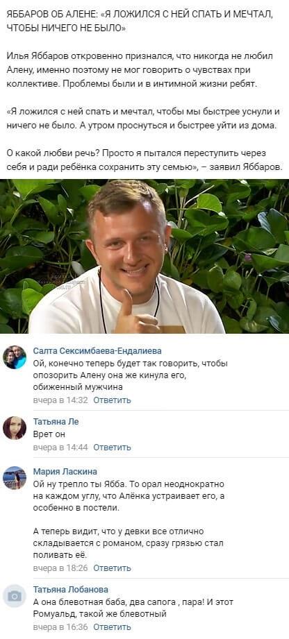 Илья Яббаров вскрыл интимные проблемы Алены Савкиной