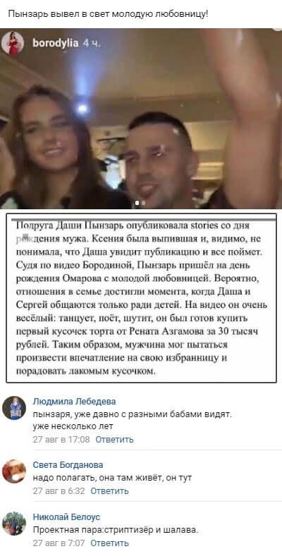 Сергей Пынзарь засветился с молодой любовницей