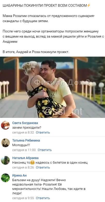 Андрей Шабарин и Розалия Райсон покинули проект