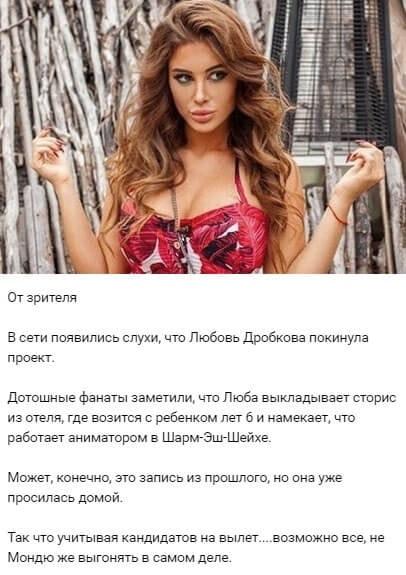 Любовь Дробкову отправили за ворота