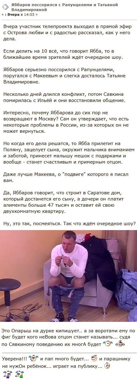 Илья Яббаров в пух и прах разнес все семейство Рапунцелей