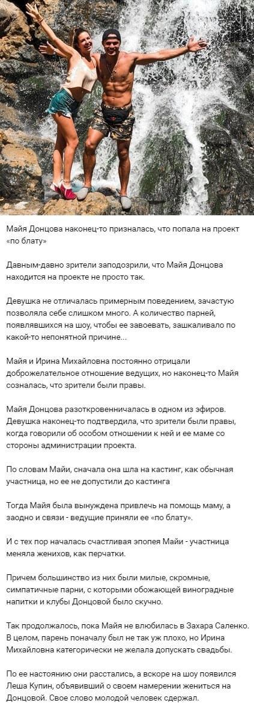 Майя Донцова проболталась о связях с руководством Дома-2