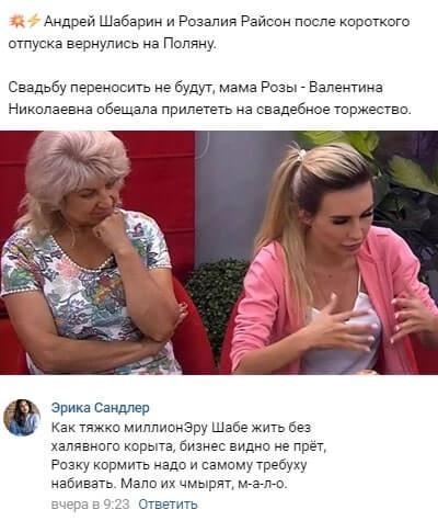 Выяснилось куда и почему уходили Розалия Райсон и Андрей Шабарин