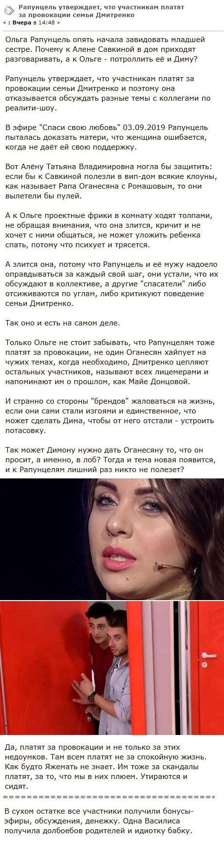 Ольга Рапунцель рассказала как на ее семье наживаются другие участники