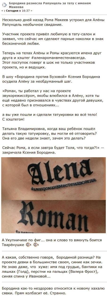 Алене Савкиной по полной программе досталось от Ксении Бородиной