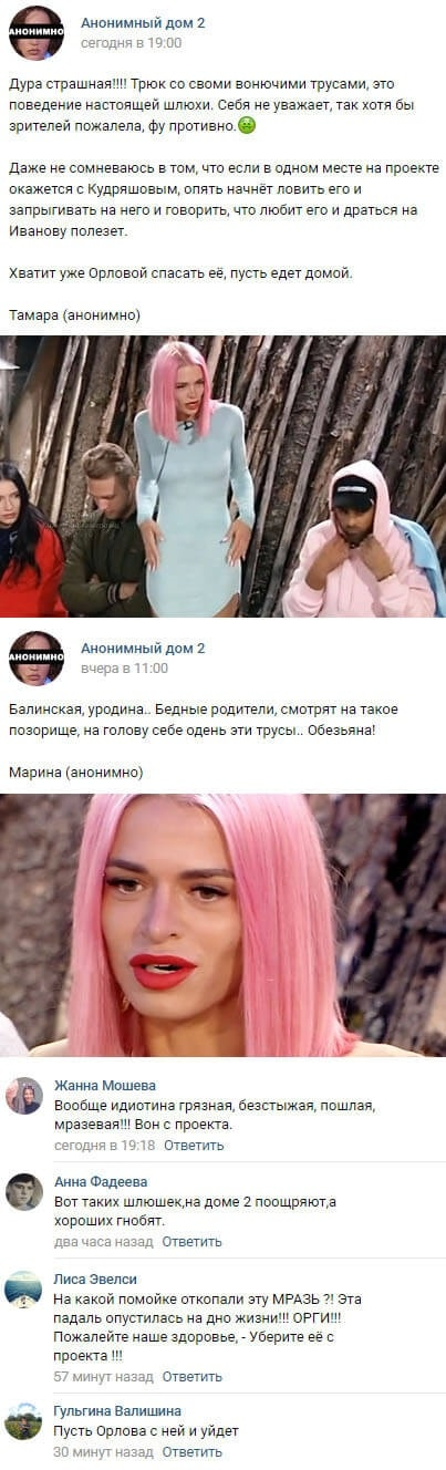 Зрители требуют изгнания Анастасии Балинской