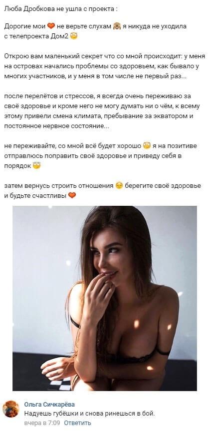 Куда пропала Любовь Дробкова из эфиров Дома-2
